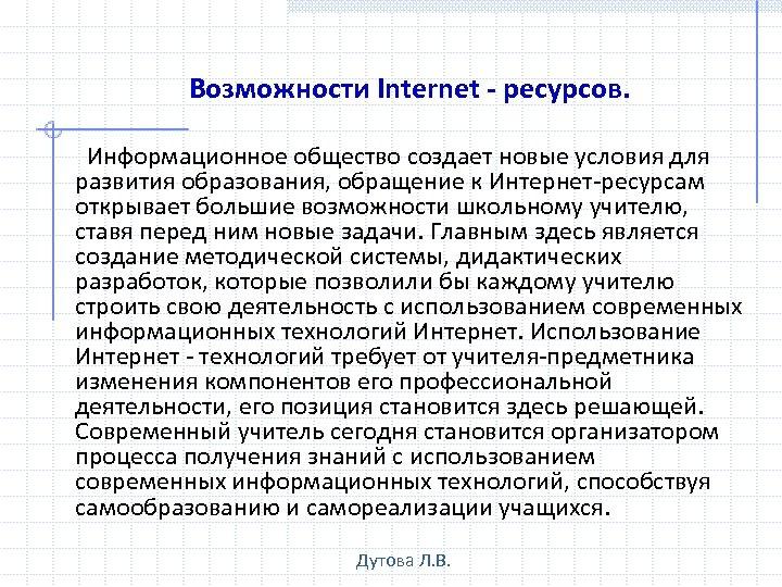 Возможности Internet - ресурсов. Информационное общество создает новые условия для развития образования, обращение к