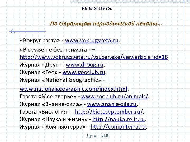 Каталог сайтов По страницам периодической печати… «Вокруг света» - www. vokrugsveta. ru. «В семье