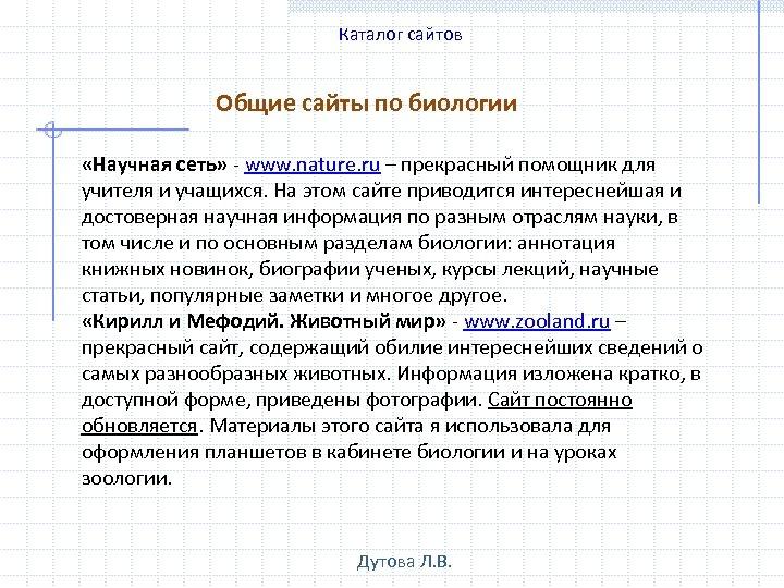 Каталог сайтов Общие сайты по биологии «Научная сеть» - www. nature. ru – прекрасный