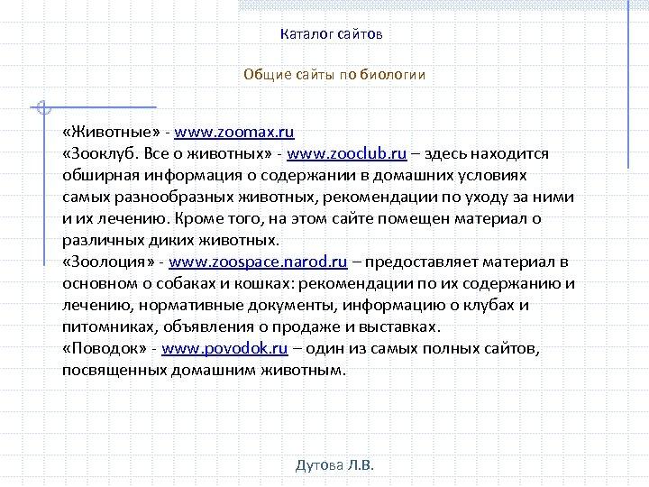 Каталог сайтов Общие сайты по биологии «Животные» - www. zoomax. ru «Зооклуб. Все о
