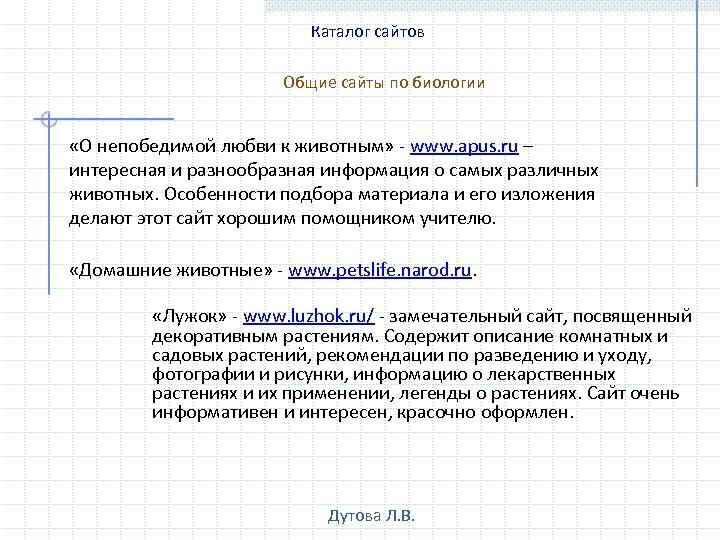 Каталог сайтов Общие сайты по биологии «О непобедимой любви к животным» - www. apus.