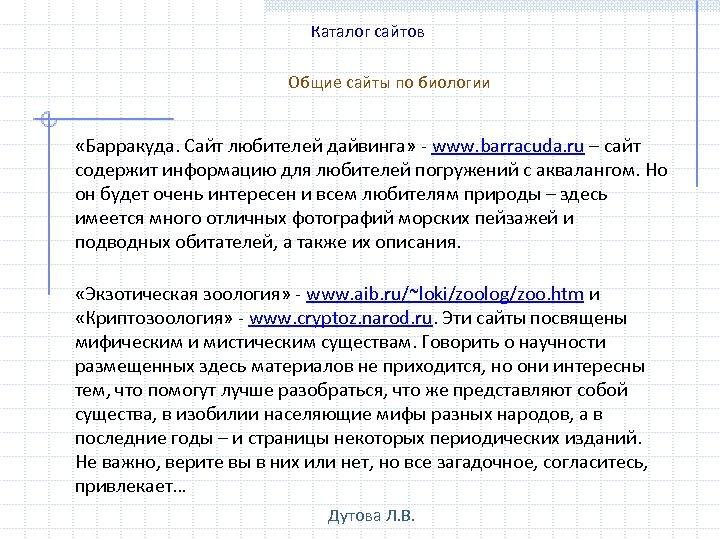 Каталог сайтов Общие сайты по биологии «Барракуда. Сайт любителей дайвинга» - www. barracuda. ru