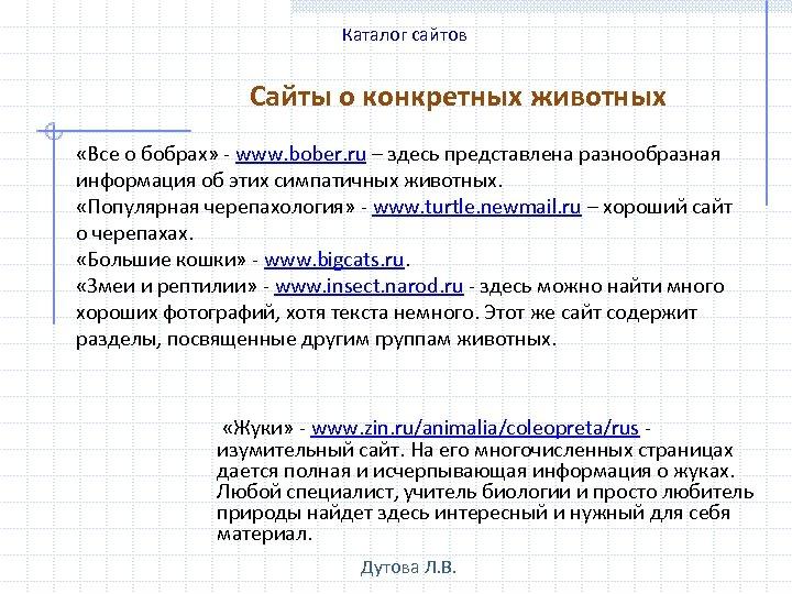 Каталог сайтов Сайты о конкретных животных «Все о бобрах» - www. bober. ru –