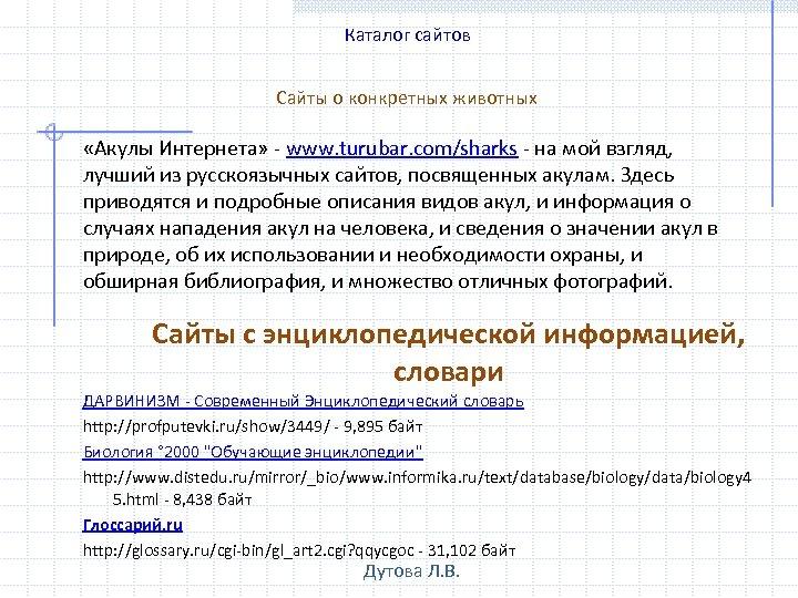 Каталог сайтов Сайты о конкретных животных «Акулы Интернета» - www. turubar. com/sharks - на
