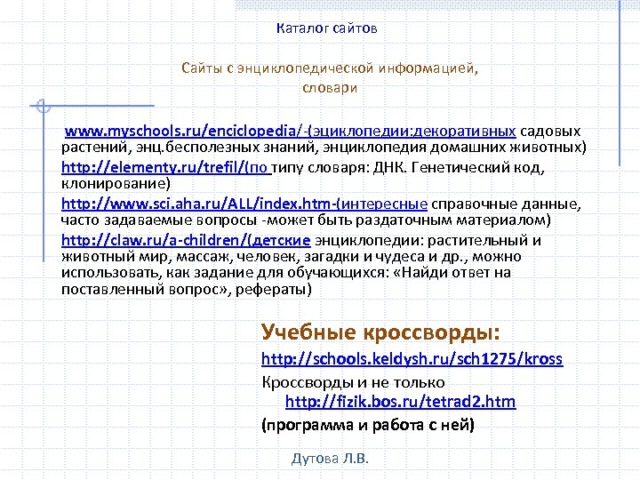 Каталог сайтов Сайты с энциклопедической информацией, словари www. myschools. ru/enciclopedia/-(эциклопедии: декоративных садовых растений, энц.
