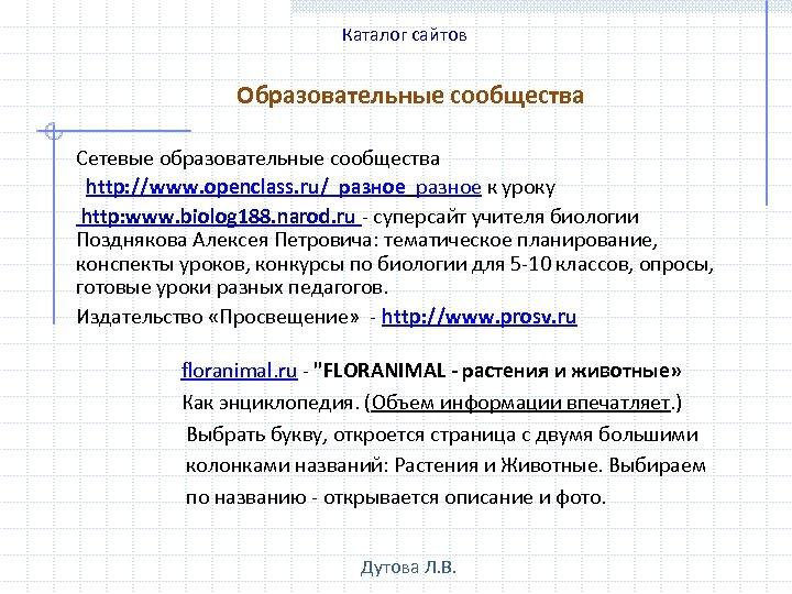 Каталог сайтов Образовательные сообщества Сетевые образовательные сообщества http: //www. openclass. ru/ разное к уроку