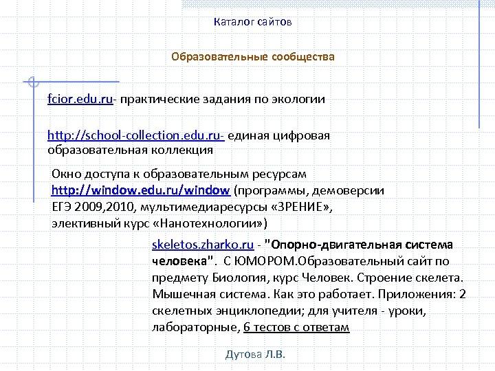 Каталог сайтов Образовательные сообщества fcior. edu. ru- практические задания по экологии http: //school-collection. edu.