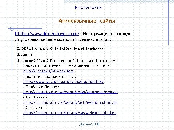 Каталог сайтов Англоязычные сайты hhttp: //www. dipterologic. sp. ru/ - Информация об отряде двукрылых