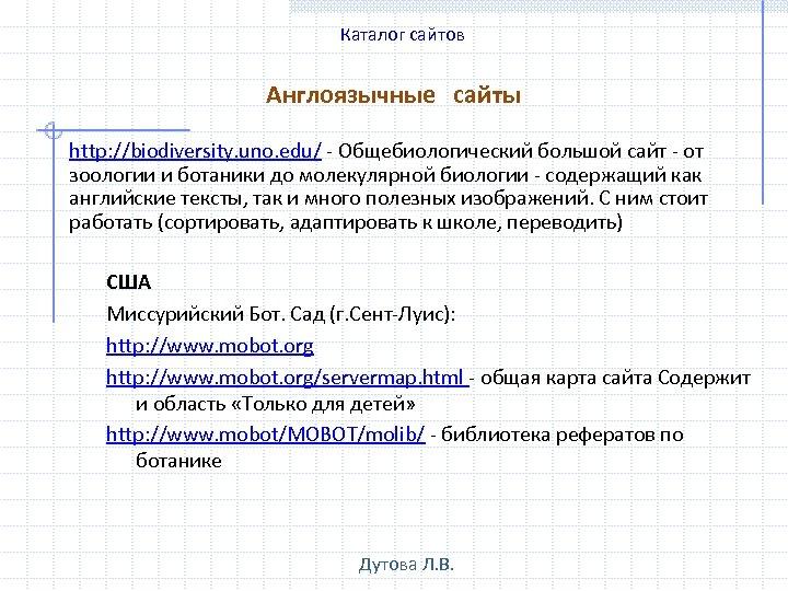 Каталог сайтов Англоязычные сайты http: //biodiversity. uno. edu/ - Общебиологический большой сайт - от
