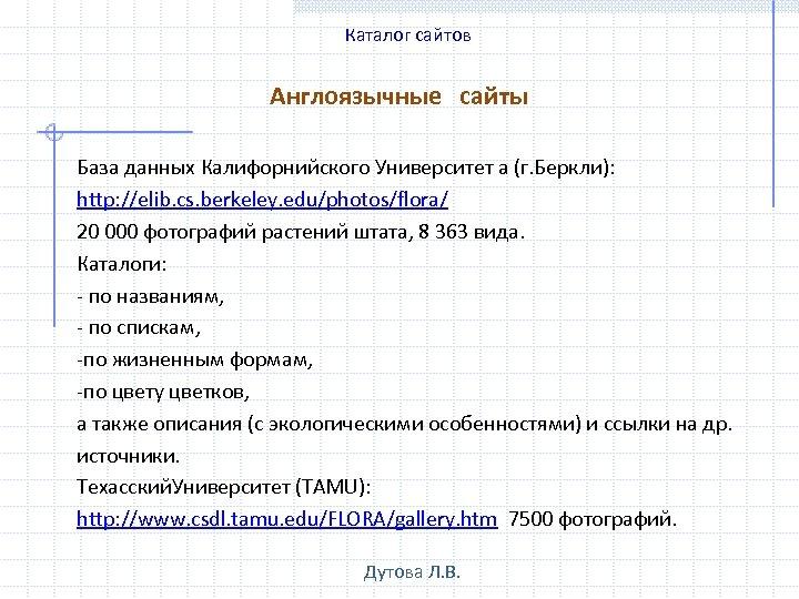 Каталог сайтов Англоязычные сайты База данных Калифорнийского Университет а (г. Беркли): http: //elib. cs.