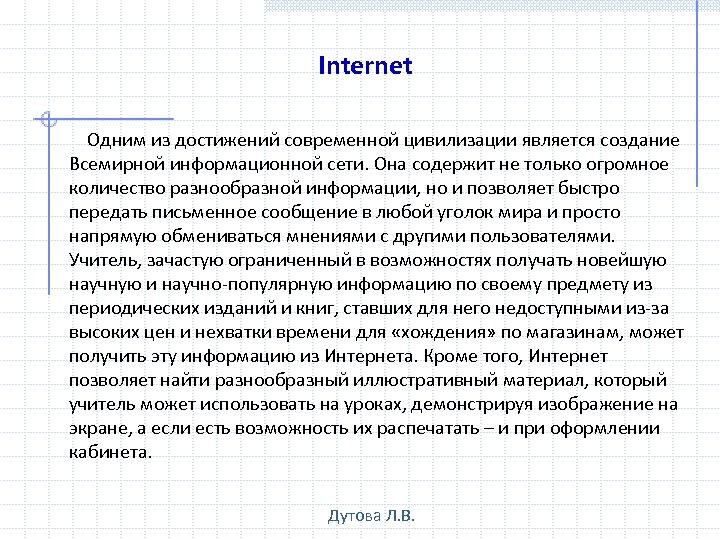 Internet Одним из достижений современной цивилизации является создание Всемирной информационной сети. Она содержит не