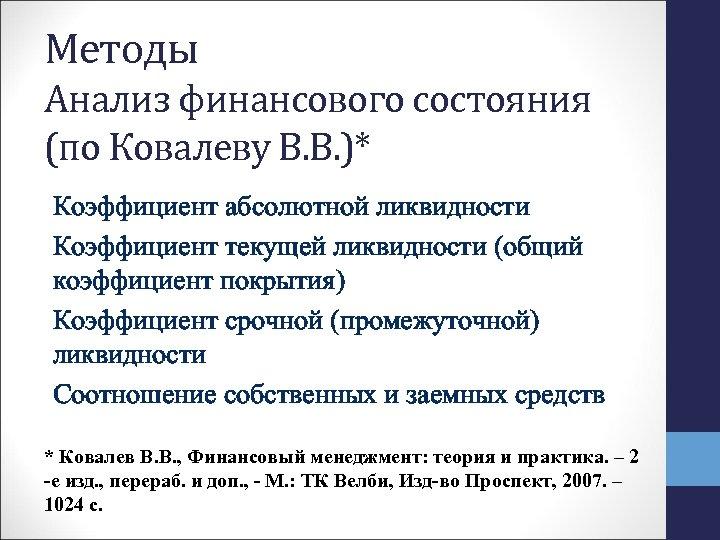 Методы Анализ финансового состояния (по Ковалеву В. В. )* Коэффициент абсолютной ликвидности Коэффициент текущей
