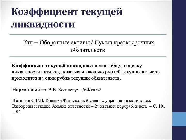 Коэффициент текущей ликвидности Ктл = Оборотные активы / Сумма краткосрочных обязательств Коэффициент текущей ликвидности