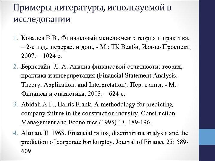 Примеры литературы, используемой в исследовании 1. Ковалев В. В. , Финансовый менеджмент: теория и