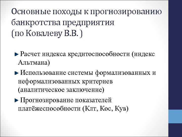 Основные походы к прогнозированию банкротства предприятия (по Ковалеву В. В. ) Расчет индекса кредитоспособности