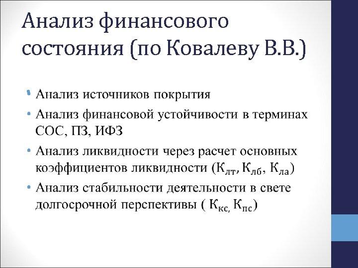Анализ финансового состояния (по Ковалеву В. В. ) •