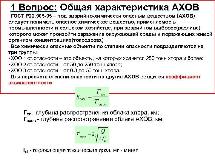 1 Вопрос: Общая характеристика АХОВ ГОСТ Р 22. 905 -95 – под аварийно-химически опасным