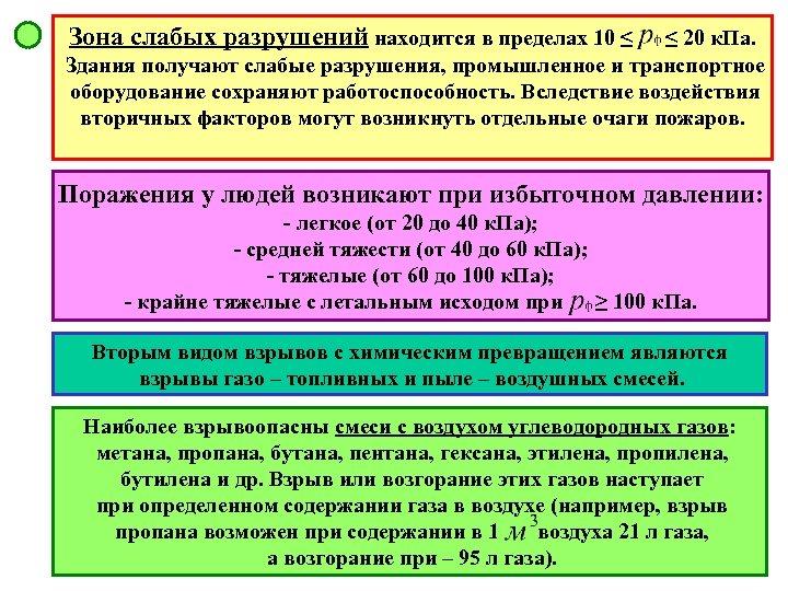 Зона слабых разрушений находится в пределах 10 ≤ ≤ 20 к. Па. Здания получают