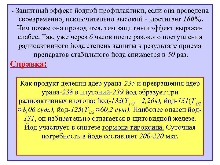 - Защитный эффект йодной профилактики, если она проведена своевременно, исключительно высокий - достигает 100%.