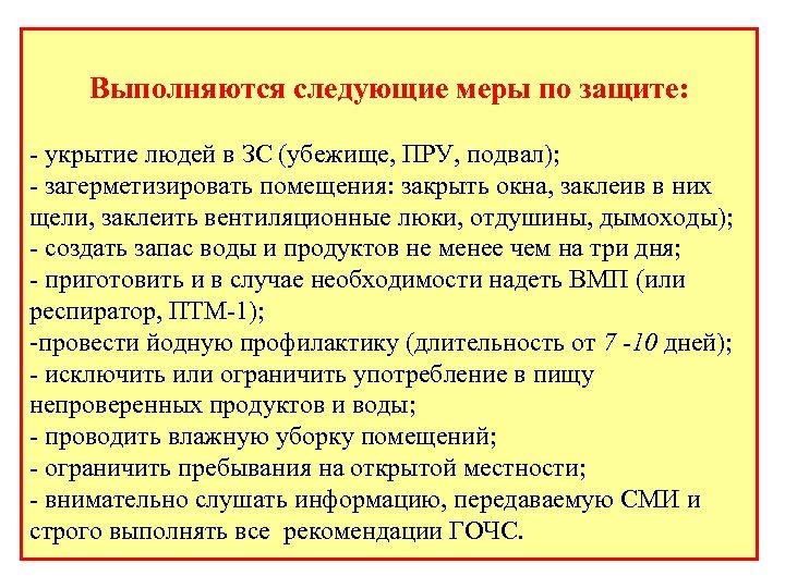 Выполняются следующие меры по защите: - укрытие людей в ЗС (убежище, ПРУ, подвал); -