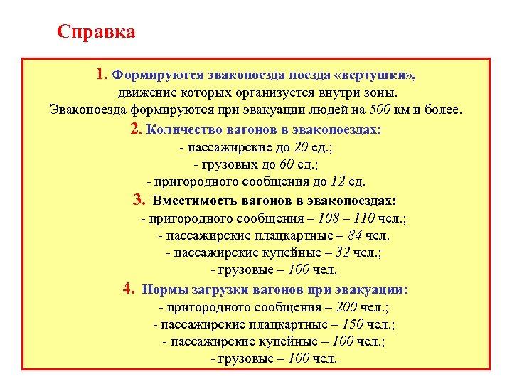 Справка 1. Формируются эвакопоезда «вертушки» , движение которых организуется внутри зоны. Эвакопоезда формируются при