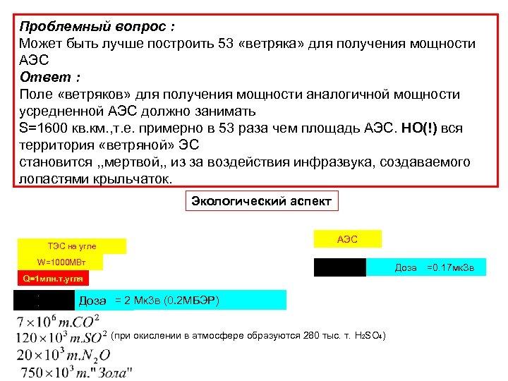 Проблемный вопрос : Может быть лучше построить 53 «ветряка» для получения мощности АЭС Ответ