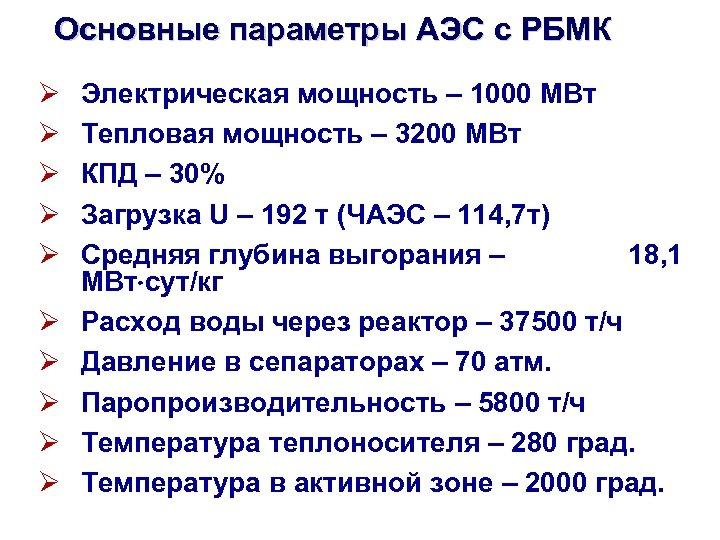 Основные параметры АЭС с РБМК Ø Ø Ø Ø Ø Электрическая мощность – 1000