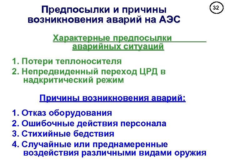 Предпосылки и причины возникновения аварий на АЭС Характерные предпосылки аварийных ситуаций 1. Потери теплоносителя