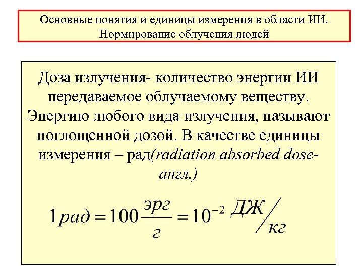 Основные понятия и единицы измерения в области ИИ. Нормирование облучения людей Доза излучения- количество