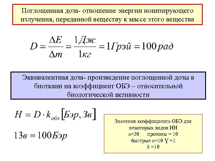 Поглощенная доза- отношение энергии ионизирующего излучения, переданной веществу к массе этого вещества Эквивалентная доза-