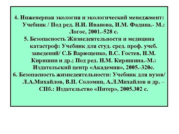 4. Инженерная экология и экологический менеджмент: Учебник / Под ред. Н. И. Иванова, И.