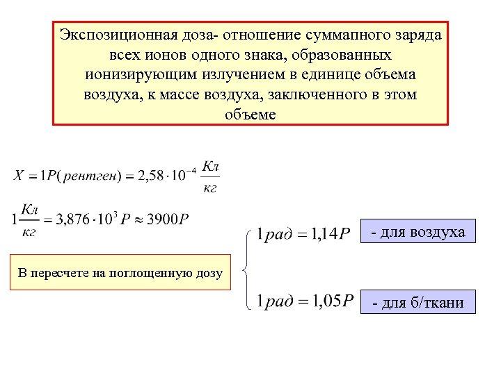 Экспозиционная доза- отношение суммапного заряда всех ионов одного знака, образованных ионизирующим излучением в единице