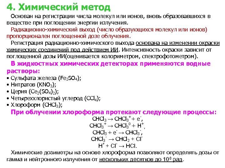 4. Химический метод Основан на регистрации числа молекул или ионов, вновь образовавшихся в веществе