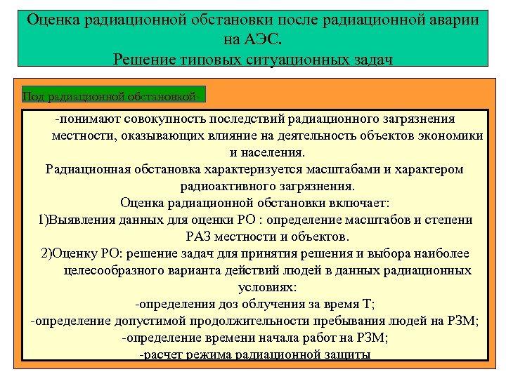 Оценка радиационной обстановки после радиационной аварии на АЭС. Решение типовых ситуационных задач Под радиационной
