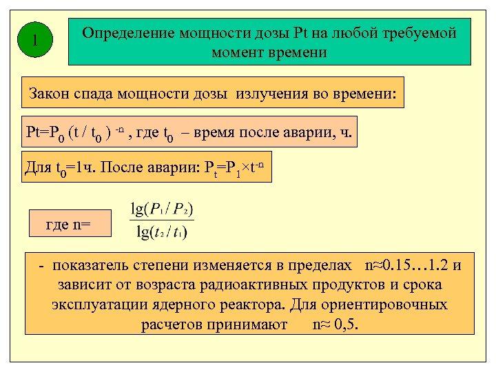 1 Определение мощности дозы Pt на любой требуемой момент времени Закон спада мощности дозы