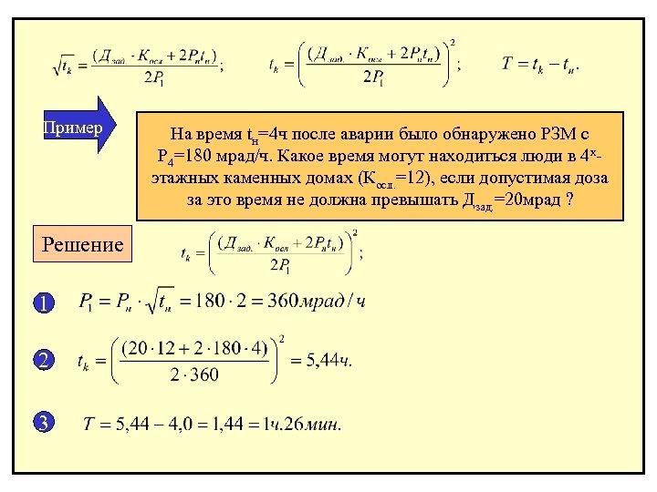 Пример Решение 1 2 3 На время tн=4 ч после аварии было обнаружено РЗМ
