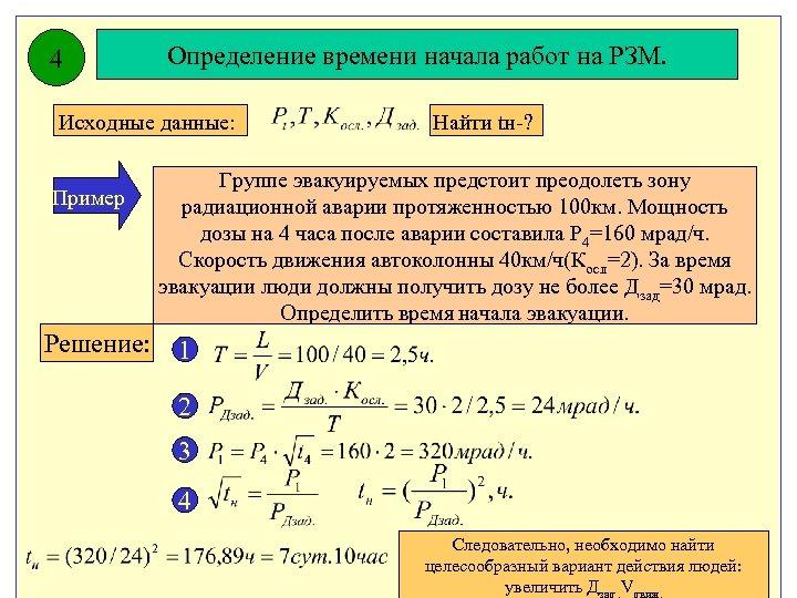 4 Определение времени начала работ на РЗМ. Исходные данные: Пример Решение: Найти tн-? Группе