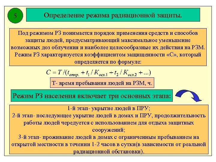 5 Определение режима радиационной защиты. Под режимом РЗ понимается порядок применения средств и способов