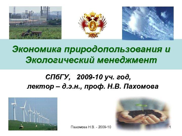 Экономика природопользования и Экологический менеджмент СПб. ГУ, 2009 -10 уч. год, лектор – д.