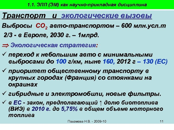 1. 1. ЭПП (ЭМ) как научно-прикладная дисциплина Транспорт и экологические вызовы Выбросы СО 2