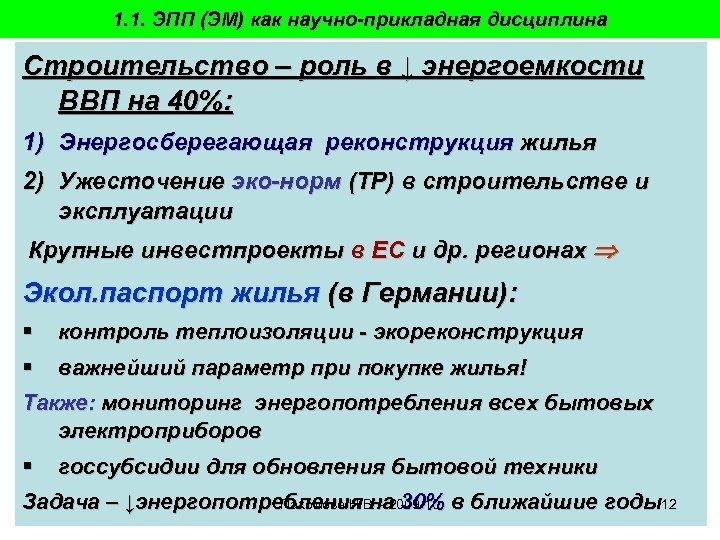 1. 1. ЭПП (ЭМ) как научно-прикладная дисциплина Строительство – роль в ↓ энергоемкости ВВП