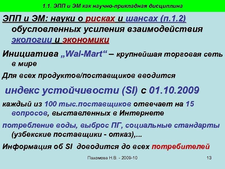 1. 1. ЭПП и ЭМ как научно-прикладная дисциплина ЭПП и ЭМ: науки о рисках