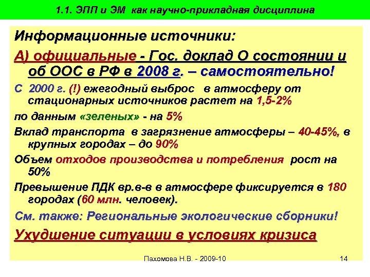 1. 1. ЭПП и ЭМ как научно-прикладная дисциплина Информационные источники: А) официальные - Гос.