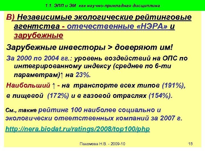 1. 1. ЭПП и ЭМ как научно-прикладная дисциплина В) Независимые экологические рейтинговые агентства -