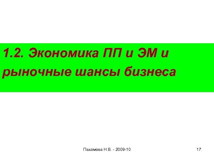 1. 2. Экономика ПП и ЭМ и рыночные шансы бизнеса Пахомова Н. В. -