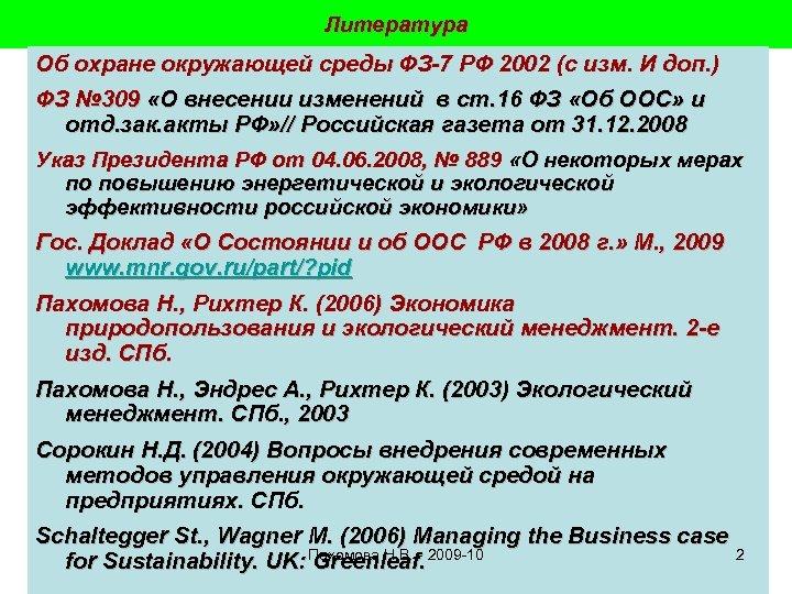 Литература Об охране окружающей среды ФЗ-7 РФ 2002 (с изм. И доп. ) ФЗ