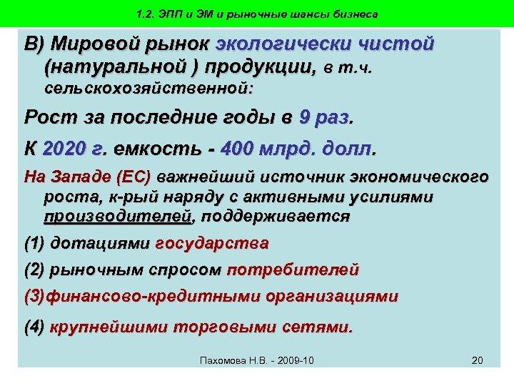 1. 2. ЭПП и ЭМ и рыночные шансы бизнеса В) Мировой рынок экологически чистой