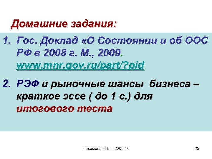 Домашние задания: 1. Гос. Доклад «О Состоянии и об ООС РФ в 2008 г.