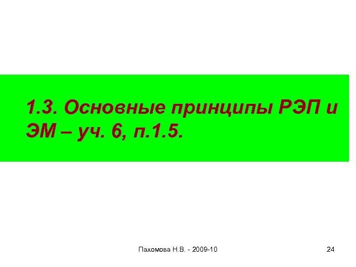 1. 3. Основные принципы РЭП и ЭМ – уч. 6, п. 1. 5. Пахомова