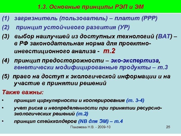 1. 3. Основные принципы РЭП и ЭМ (1) загрязнитель (пользователь) – платит (РРР) (2)
